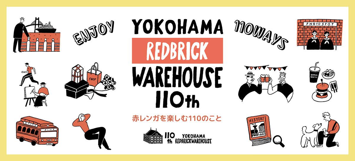 横浜赤レンガ倉庫、創建110周年記念でWEBに特設コンテンツ公開!