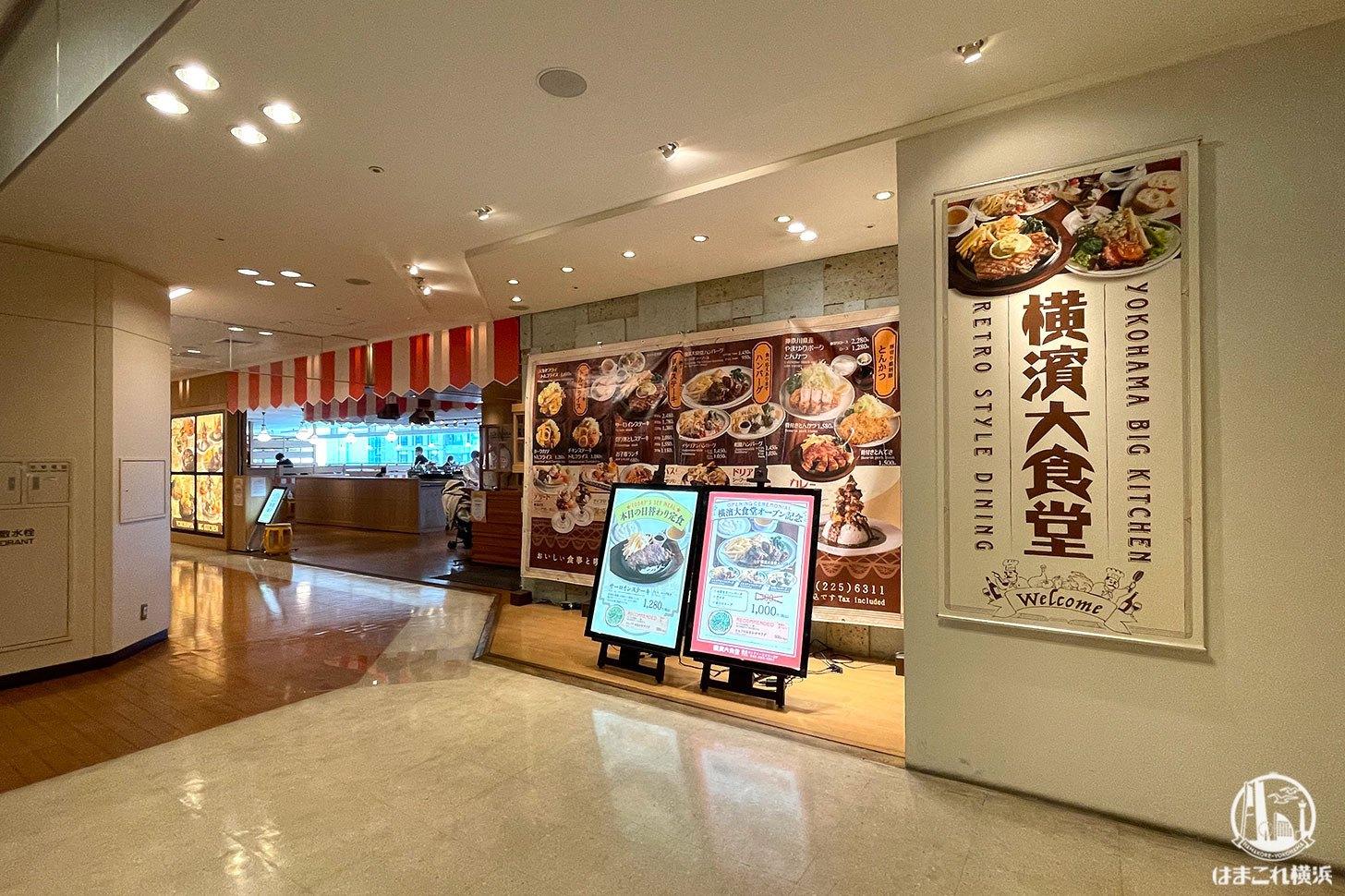 横濱大食堂 外観・入口