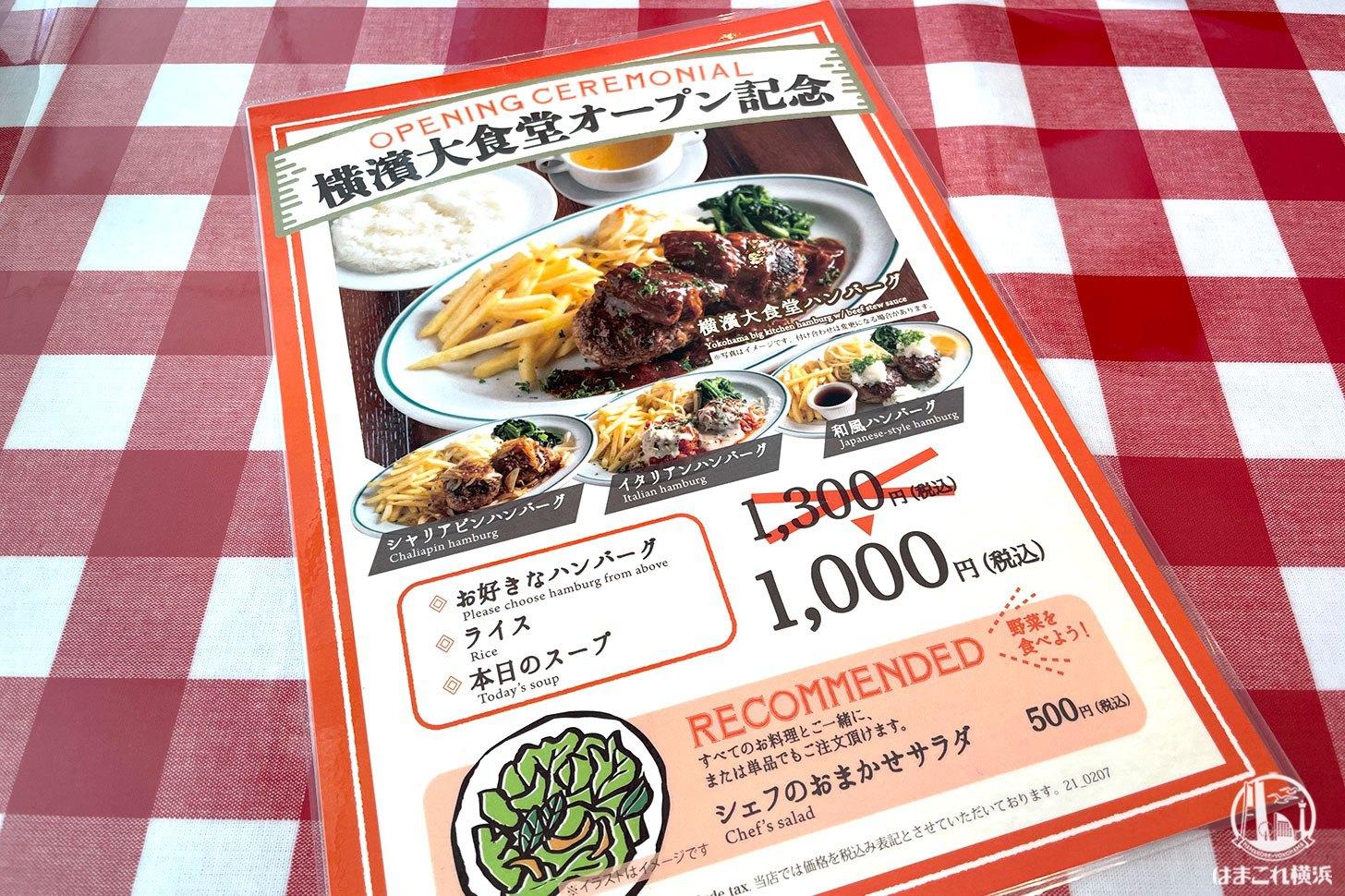 横濱大食堂ハンバーグ