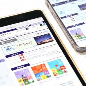 横浜市立図書館「電子書籍サービス」開始!ひとり2点まで2週間貸出