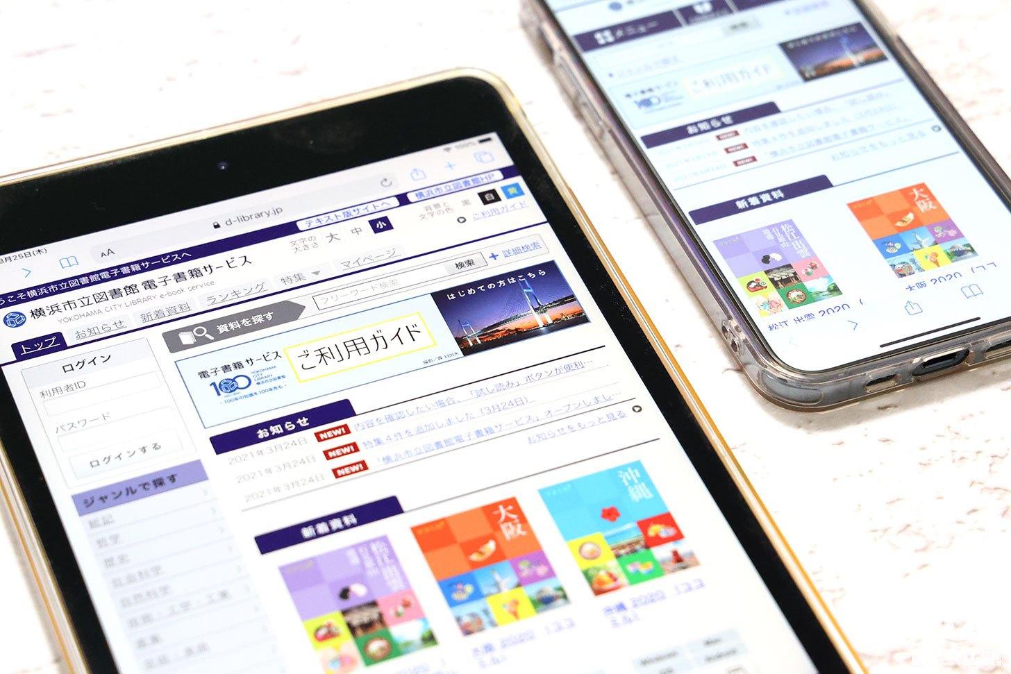 横浜市立図書館「電子書籍サービス」開始!2点まで2週間貸出