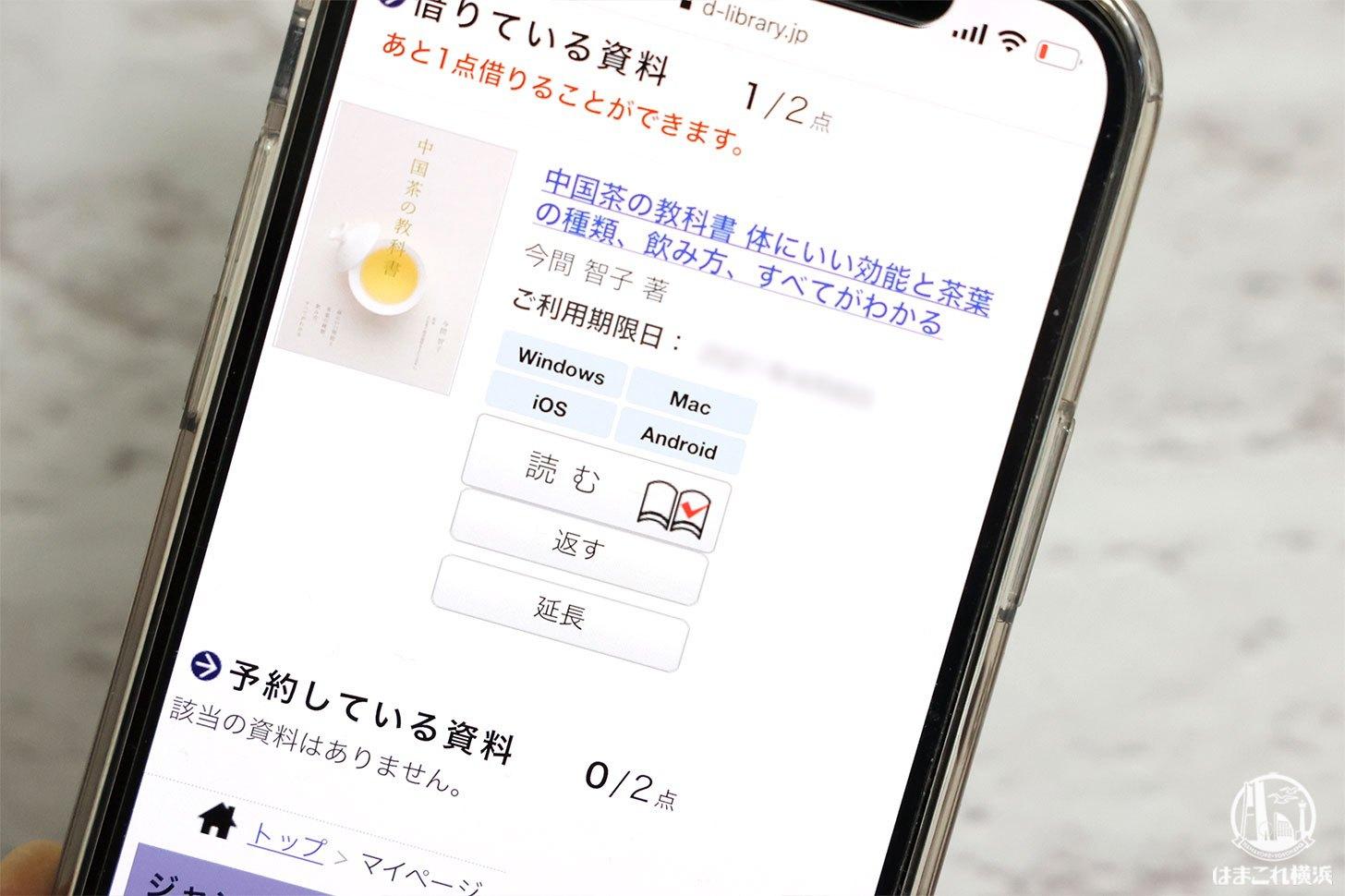 横浜市立図書館「電子書籍サービス」