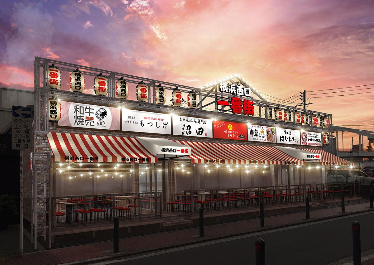 横浜西口一番街、横浜駅至近に開業!人気7店舗が集まる横丁