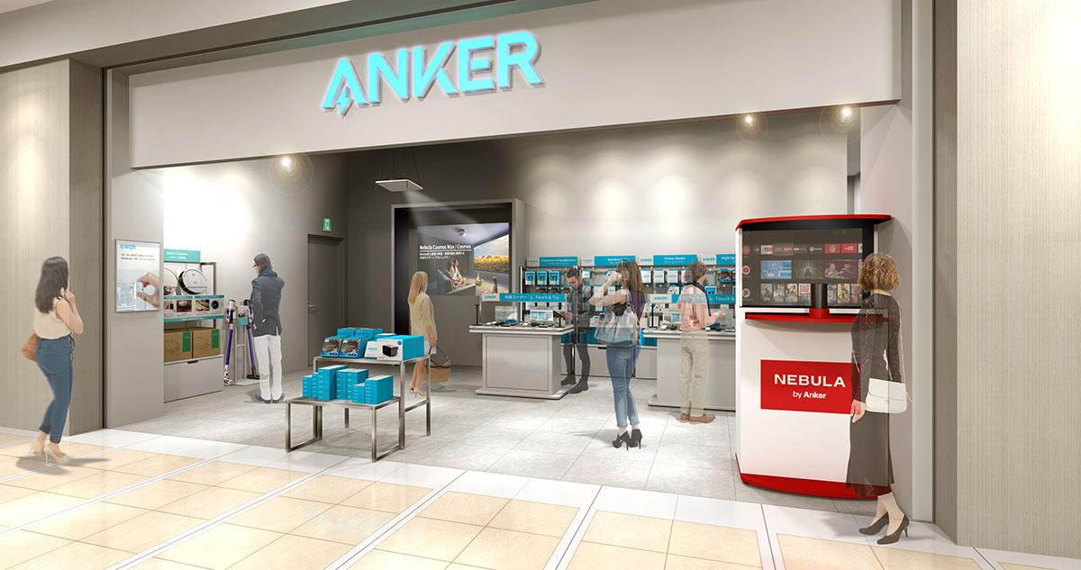 Anker Store、ららぽーと横浜に誕生!最新・最旬製品を中心に100製品以上、シアタースペースも