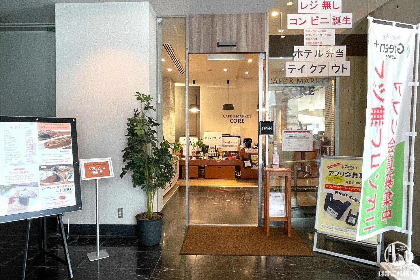 カフェ&マーケットCORE 入口