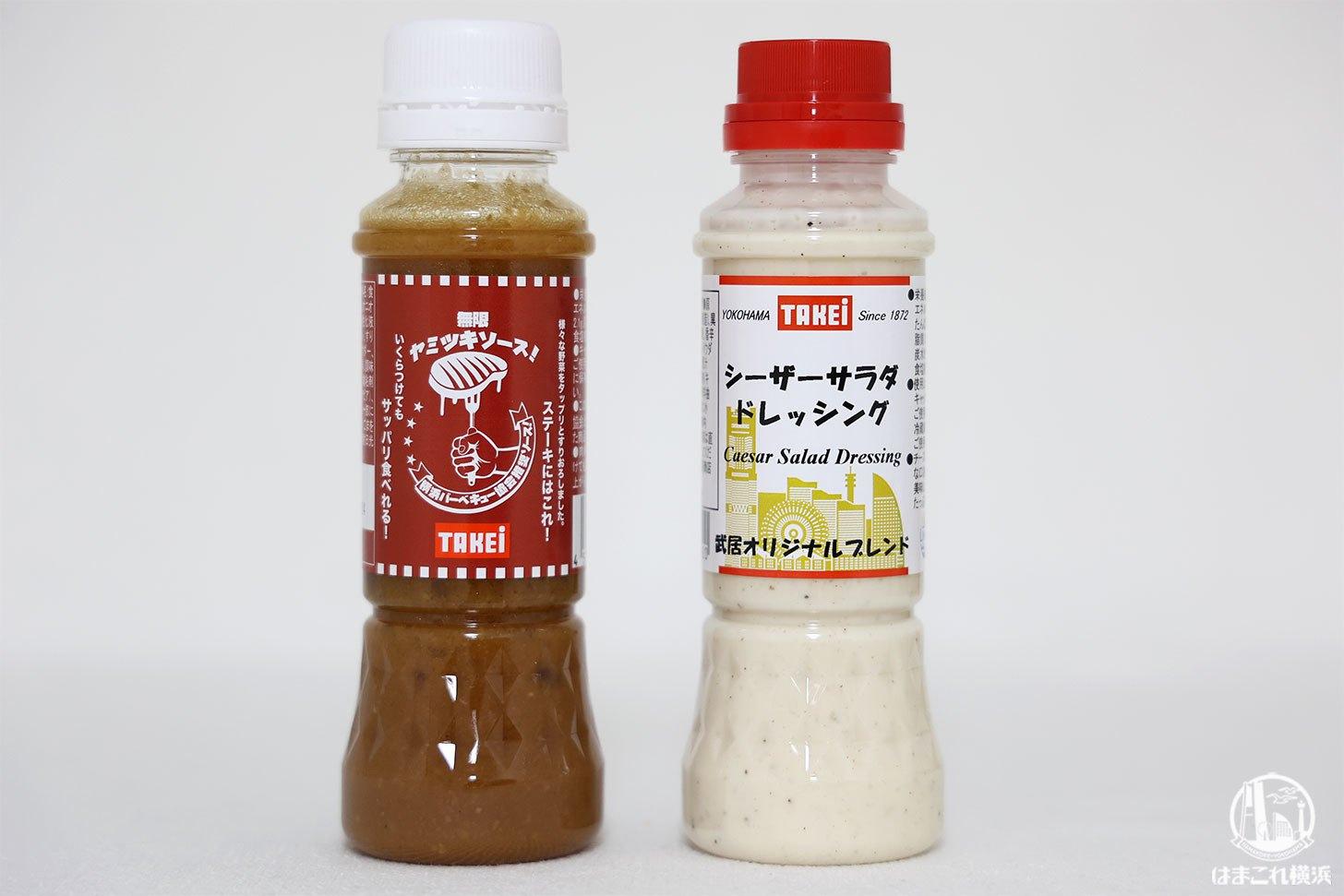 武居商店のヤミツキソースとシーザーサラダドレッシング