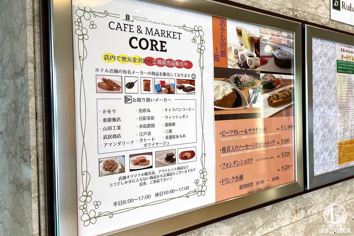 カフェ&マーケットCORE 直売所メーカー