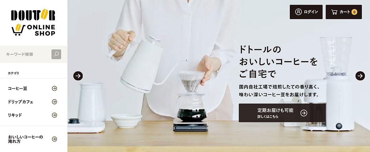 ドトールの公式オンラインショップがオープン!コーヒー豆やドリップカフェ、定期購入も