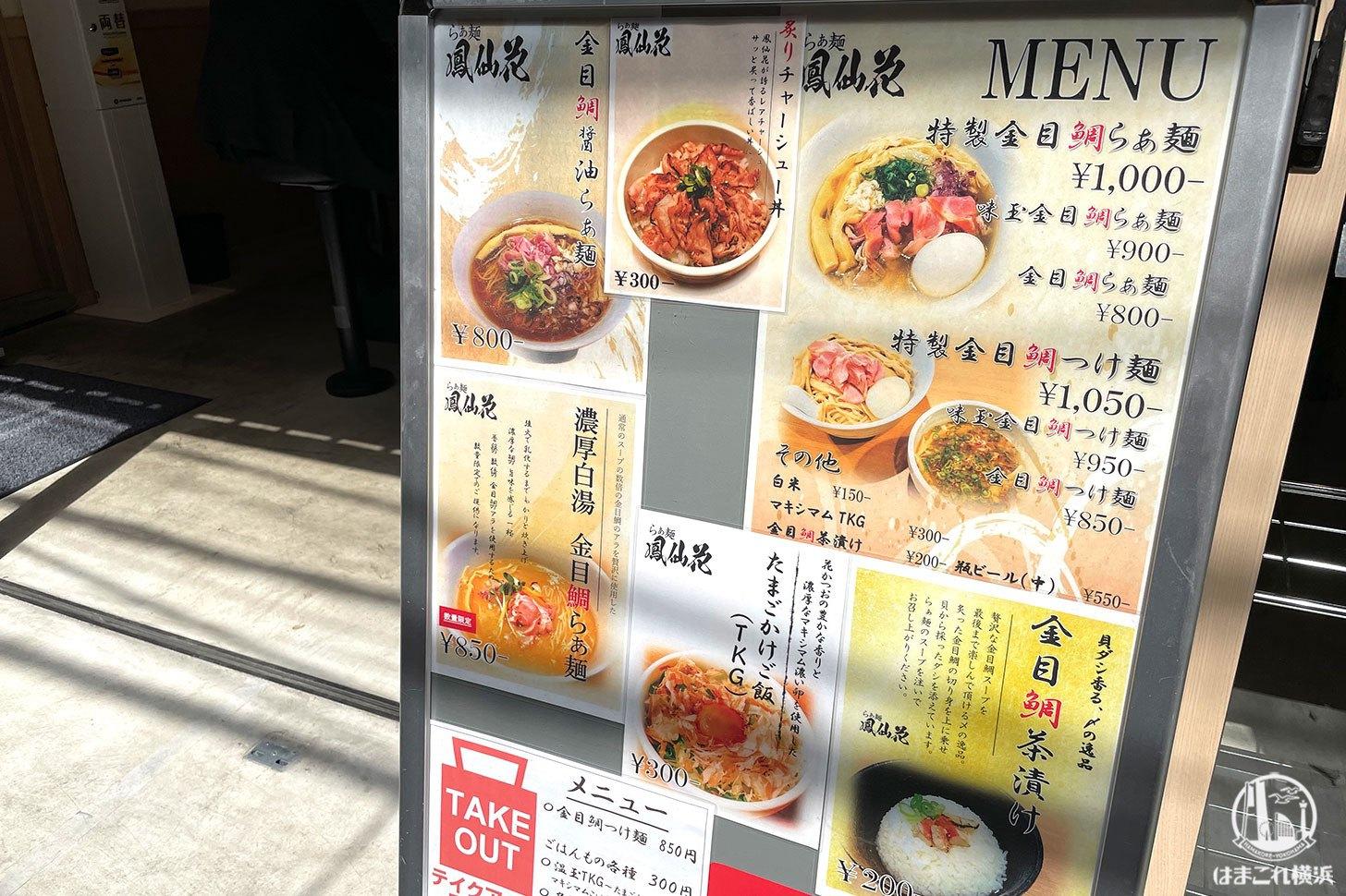 特製金目鯛らぁ麺 メニュー