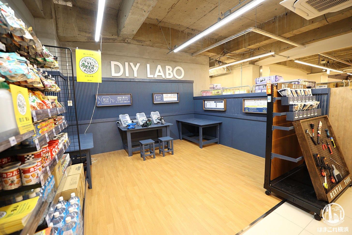 工作スペース「D.I.Y LABO」