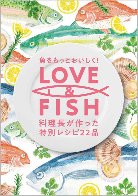横浜ガストロノミ協議会と連携したレシピ集「LOVE&FISH」発行!横浜市場フェア開催