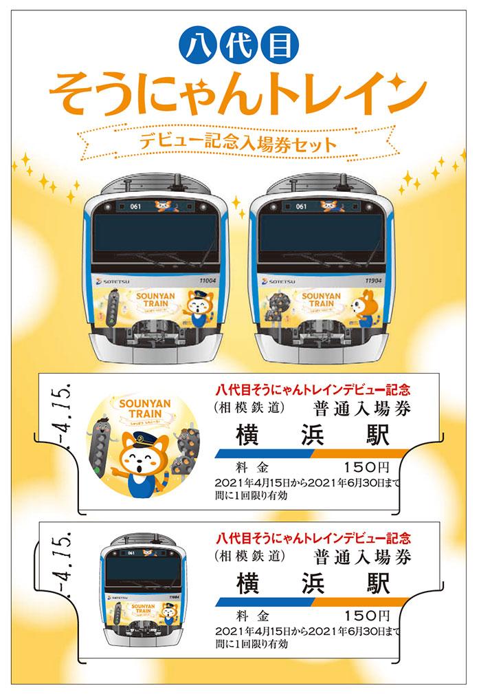 デビュー記念入場券セット(イメージ)