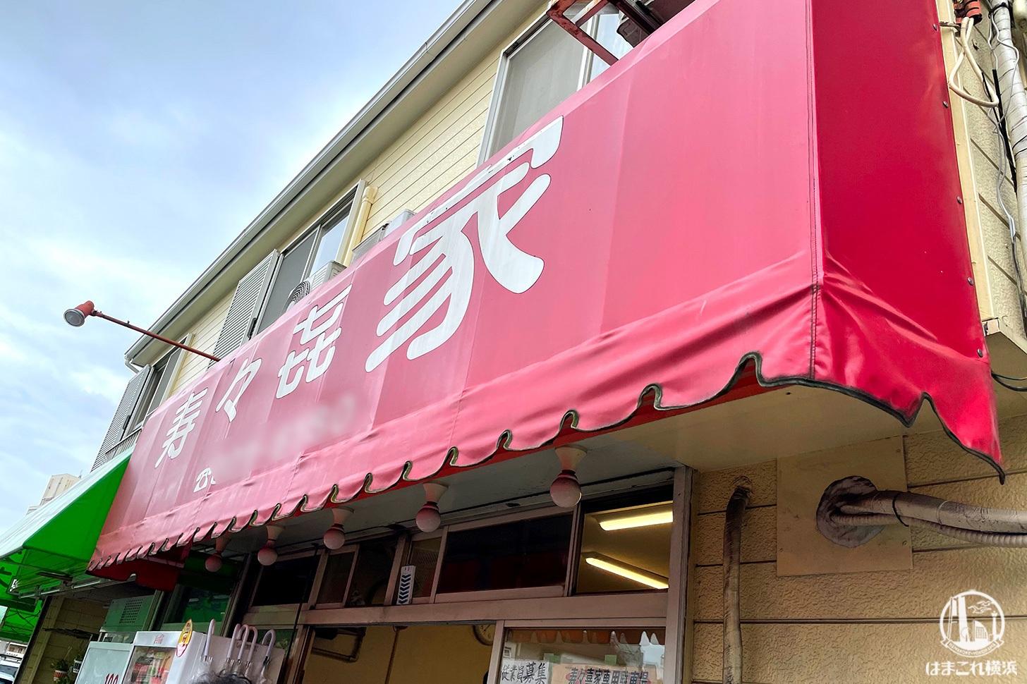 寿々㐂家(すずきや)入店
