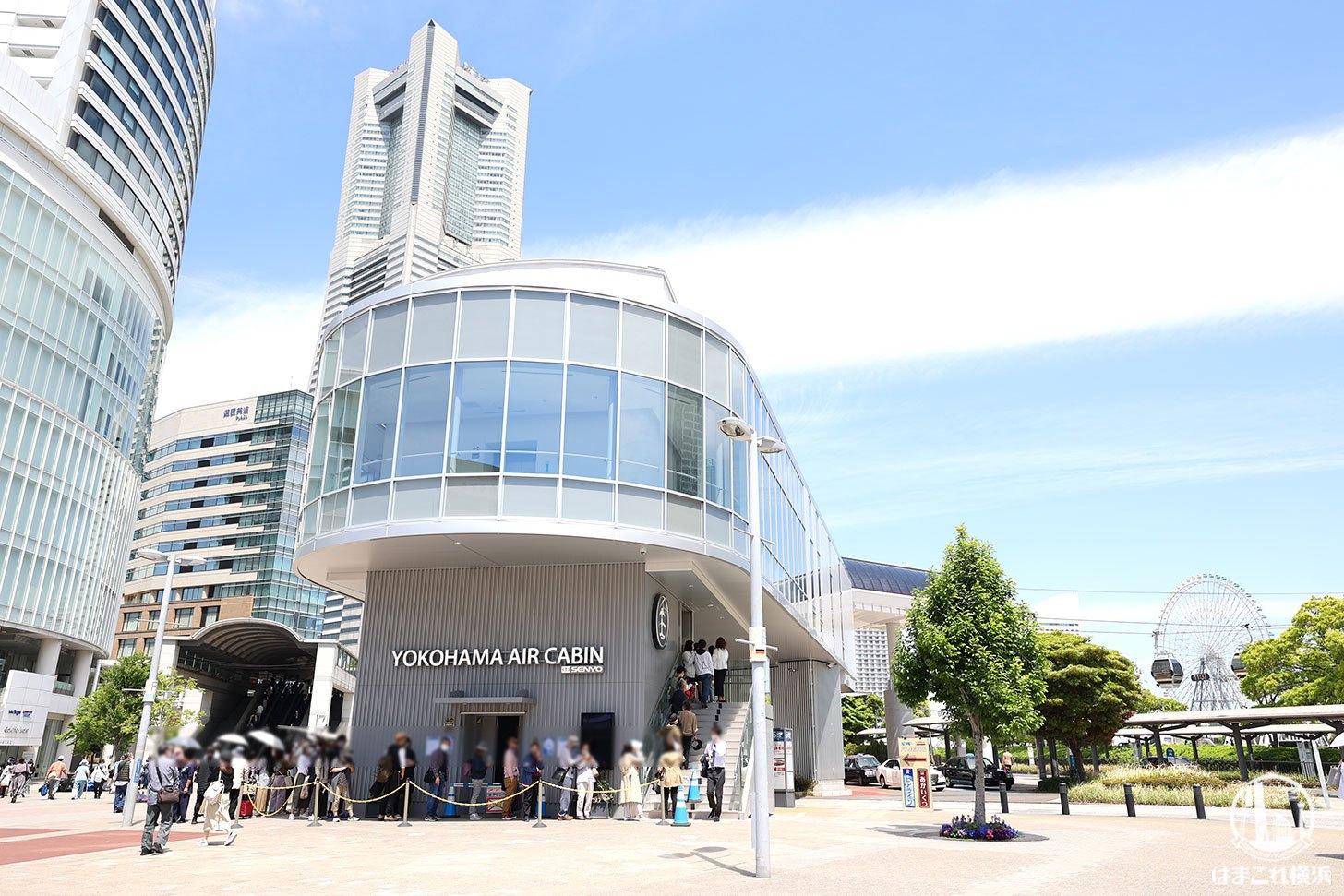 ヨコハマエアキャビン 桜木町駅側の駅舎