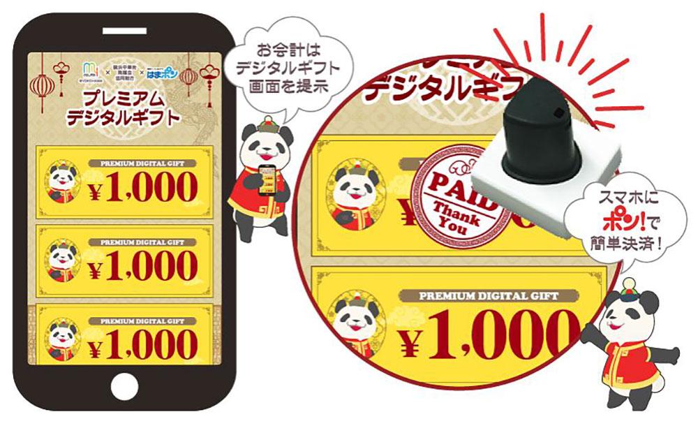 横浜中華街で1,000円お得なデジタル商品券「プレミアムデジタルギフト」販売開始!