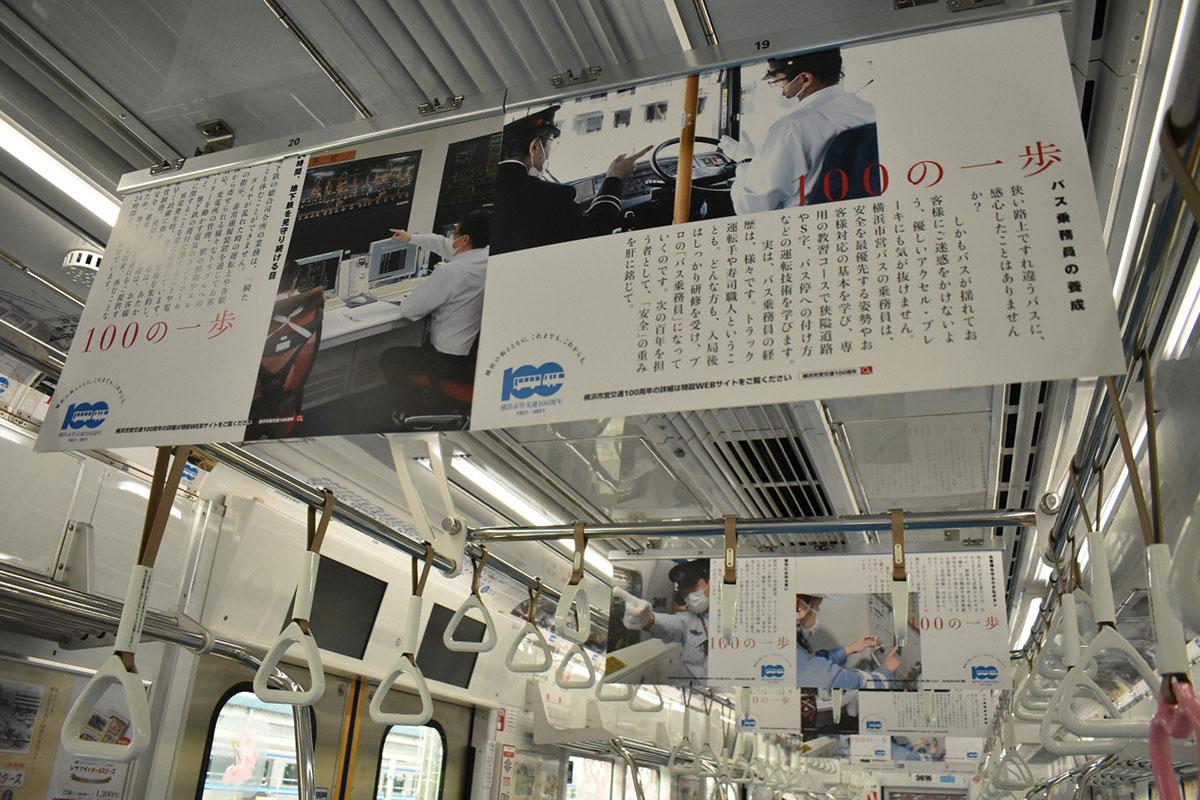 横浜市営交通100周年でギャラリートレイン限定運行!ハートの吊り輪やヘッドマークも