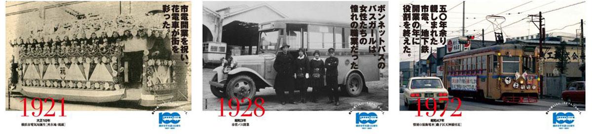 100周年記念ギャラリートレイン