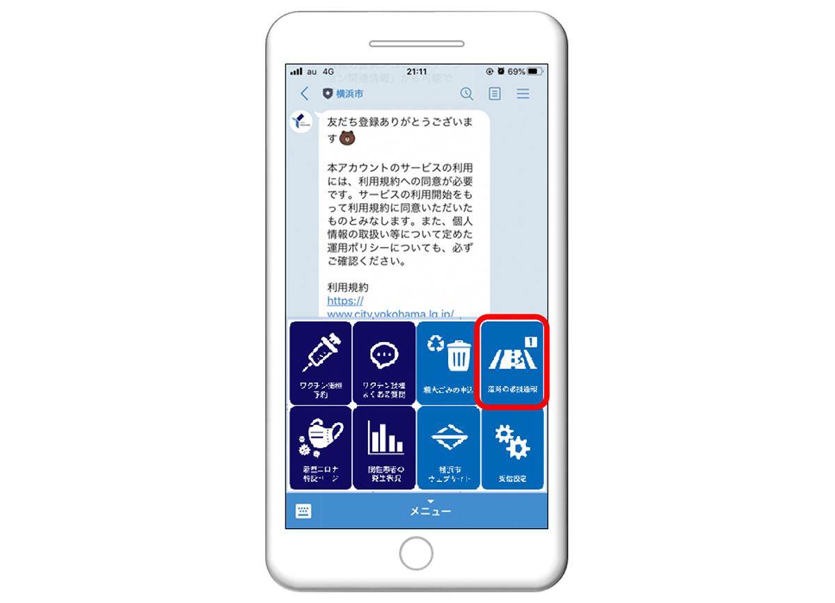 横浜市「道路損傷通報システム」LINE公式カウントで運用!道路の損傷状況を通報