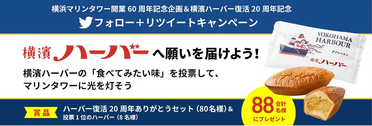 ありあけ・横濱ハーバー「食べてみたい味」投票1位を特別製造!景品プレゼントも