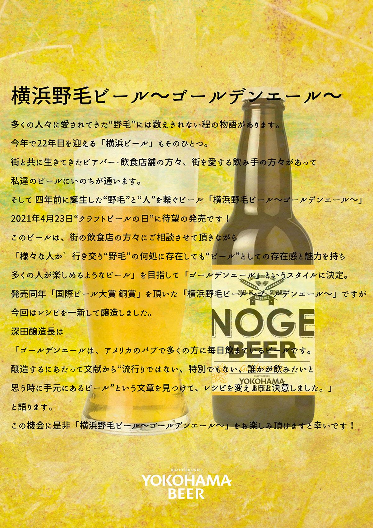 横浜野毛ビール〜ゴールデンエール〜