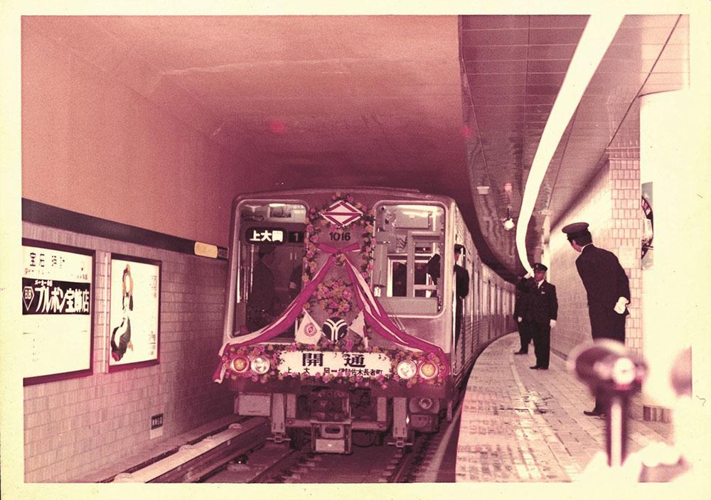 1972年地下鉄開業 開業式典電車上大岡-伊勢佐木町