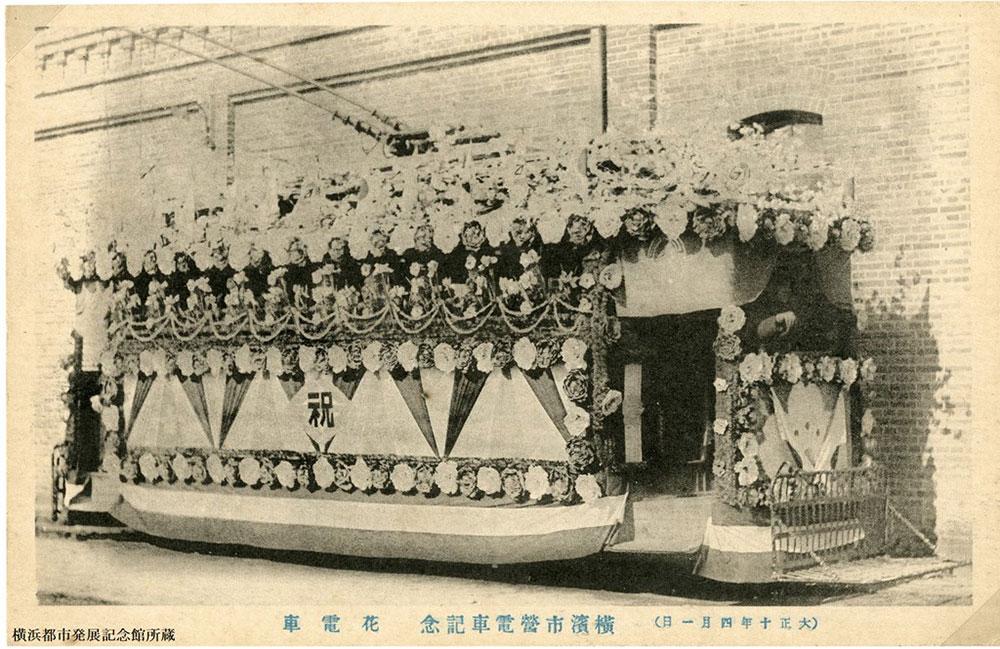 「1921年市営交通誕生」「横浜市営電車記念 花電車」