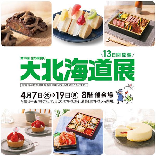 横浜高島屋で北海道物産展「大北海道展」開催!北海道グルメ・スイーツ大集結