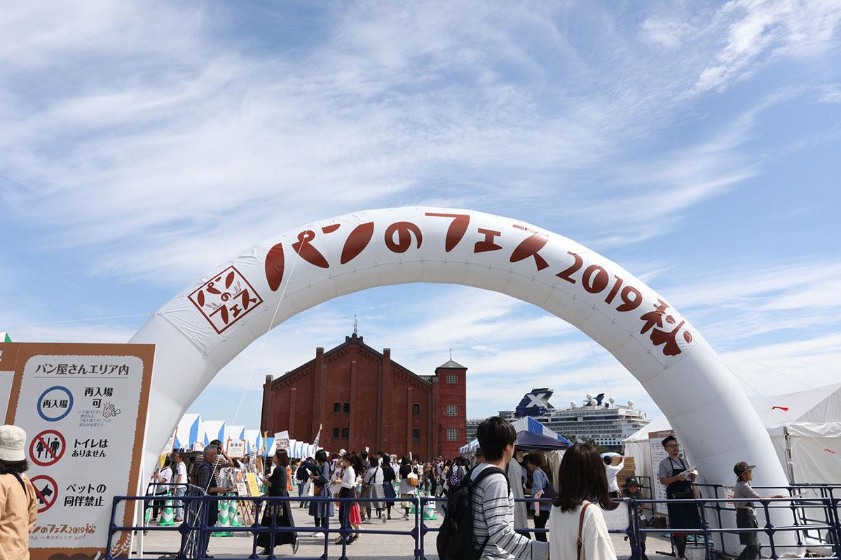 パンのフェス2021初夏 in 横浜赤レンガの開催決定!6月18日より3日間