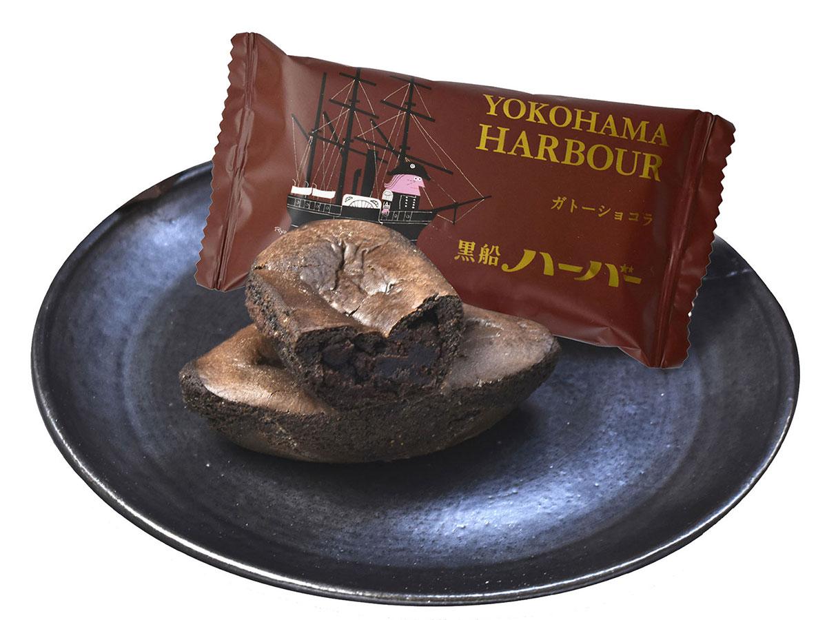 黒船ハーバーガトーショコラ