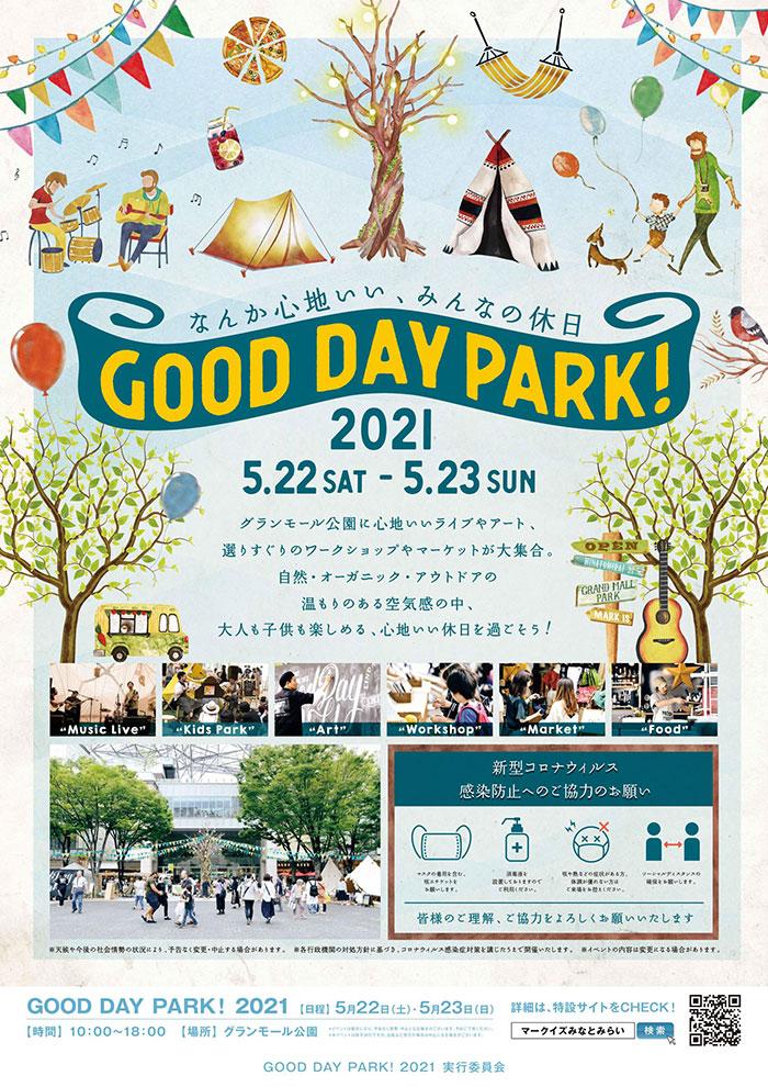 横浜・グランモール公園で「GOOD DAY PARK!2021」開催!サスティナブルをテーマに
