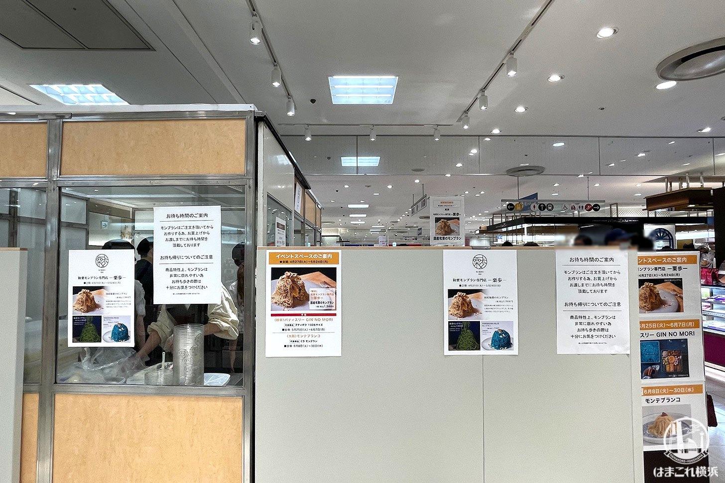 高級和栗モンブラン専門店「栗歩(クリホ)」外観