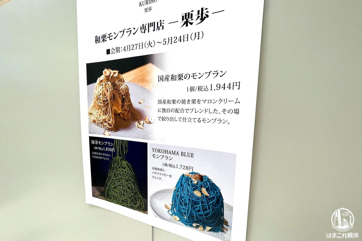 高級和栗モンブラン専門店「栗歩」メニュー