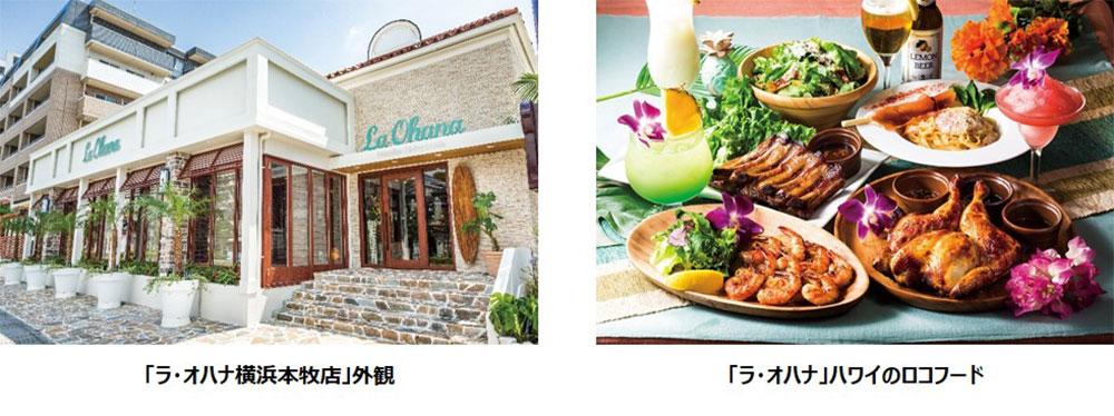 ラ・オハナの新店舗・新横浜店がオープン!ハワイアンダイニング&カフェ