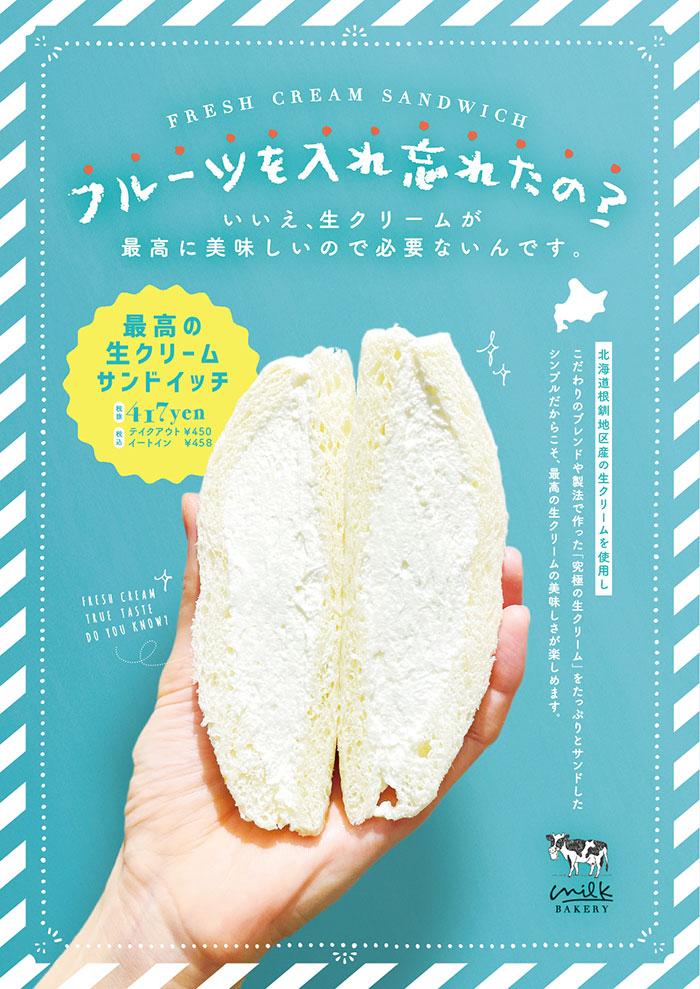 生クリーム専門店ミルク横浜店に「最高の生クリームサンドイッチ」誕生!