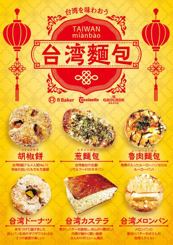 アールベイカーで台湾フェア開催!台湾ドーナツや胡椒餅など台湾グルメパン販売