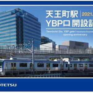相鉄・天王町駅「YBP口改札」開設記念で記念台紙とポストカードをプレゼント!