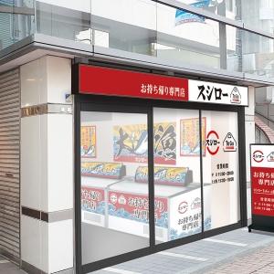 テイクアウト専門店「スシロー To Go」元住吉に神奈川県初店舗オープン!ブレーメン商店街
