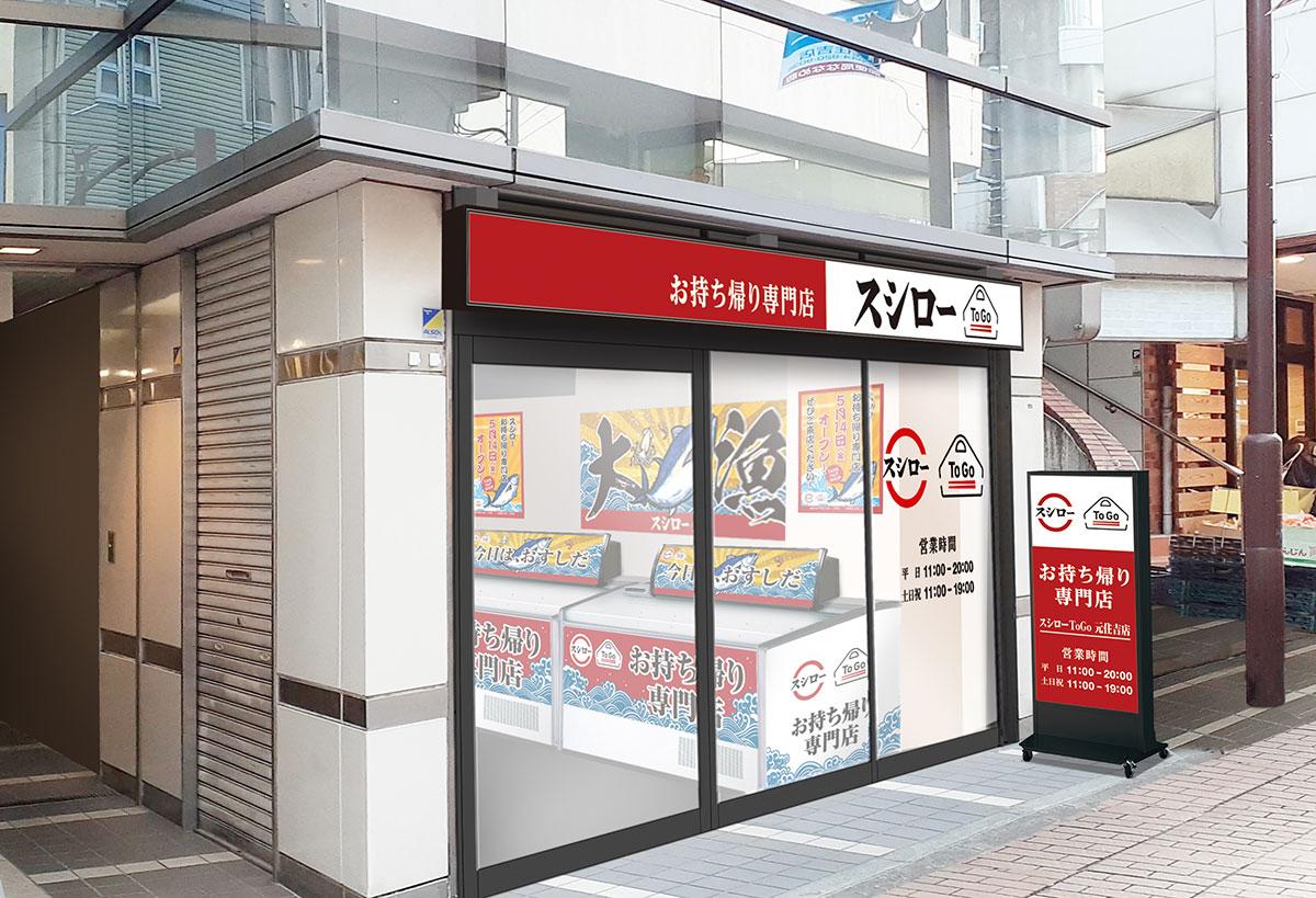 テイクアウト専門店「スシロー To Go」元住吉に神奈川県初店舗オープン!