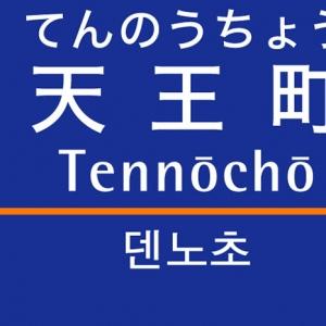 相鉄線・天王町駅に副駅名称「横浜ビジネスパーク前」を導入!