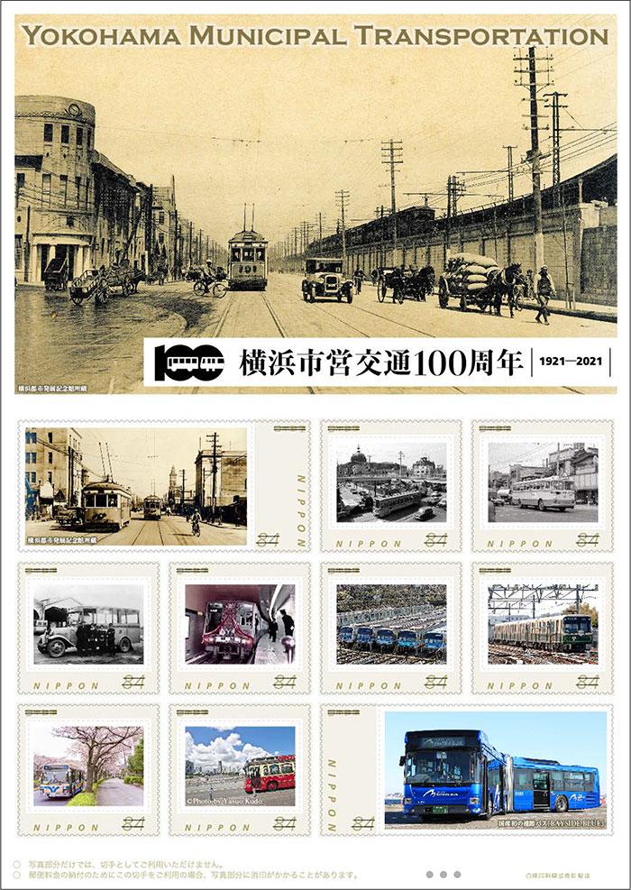 横浜市営交通100周年記念「オリジナルフレーム切手」発売!