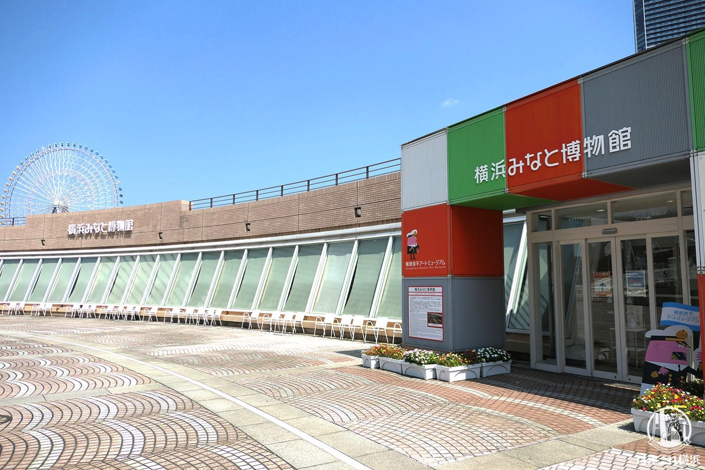 横浜みなと博物館、リニューアル工事に伴い2021年6月7日より休館