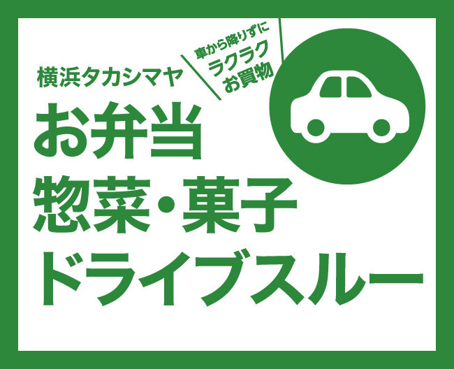 横浜高島屋のドライブスルーにベーカリースクエアの商品も登場!崎陽軒や勝烈庵の弁当も