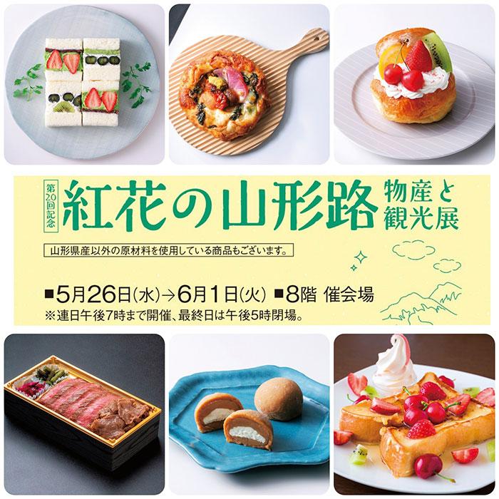 横浜高島屋で山形県の物産展開催!老舗や人気店のコラボグルメやスイーツ