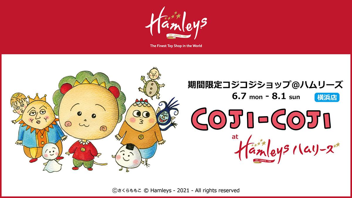 コジコジショップ、横浜ワールドポーターズのハムリーズに限定オープン!