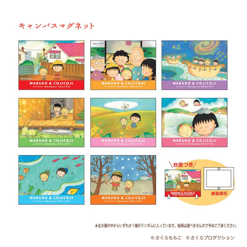 キャンバスマグネット(まる子とコジコジ)935円・税込