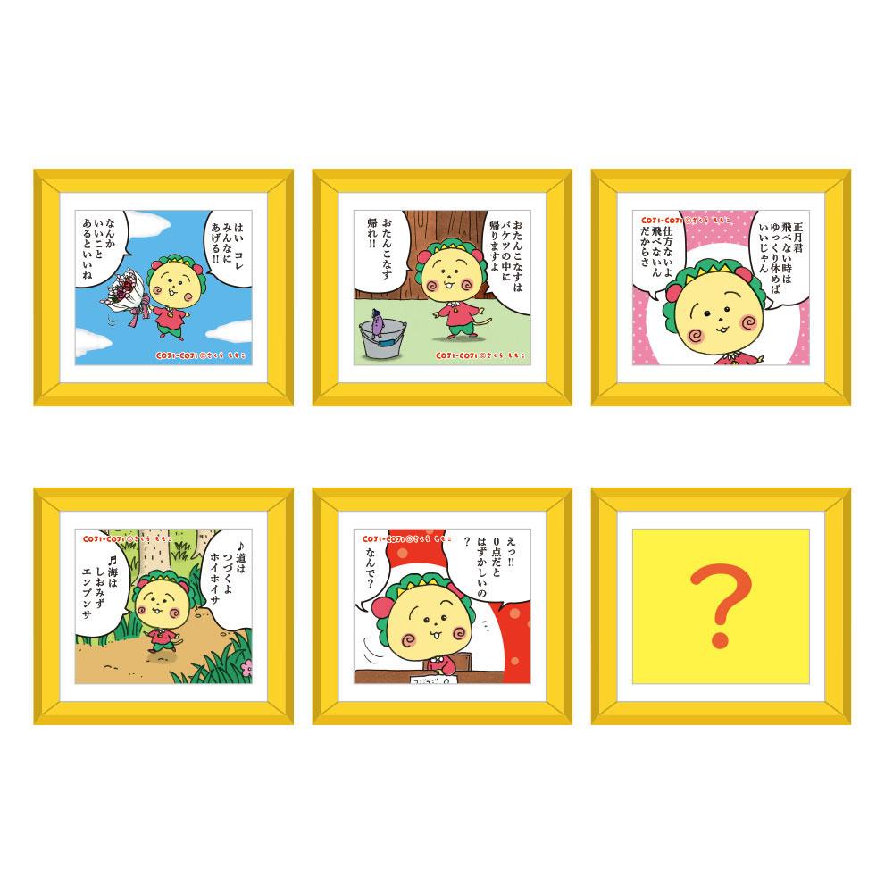 フレームマグネット(コジコジvol.2)660円・税込