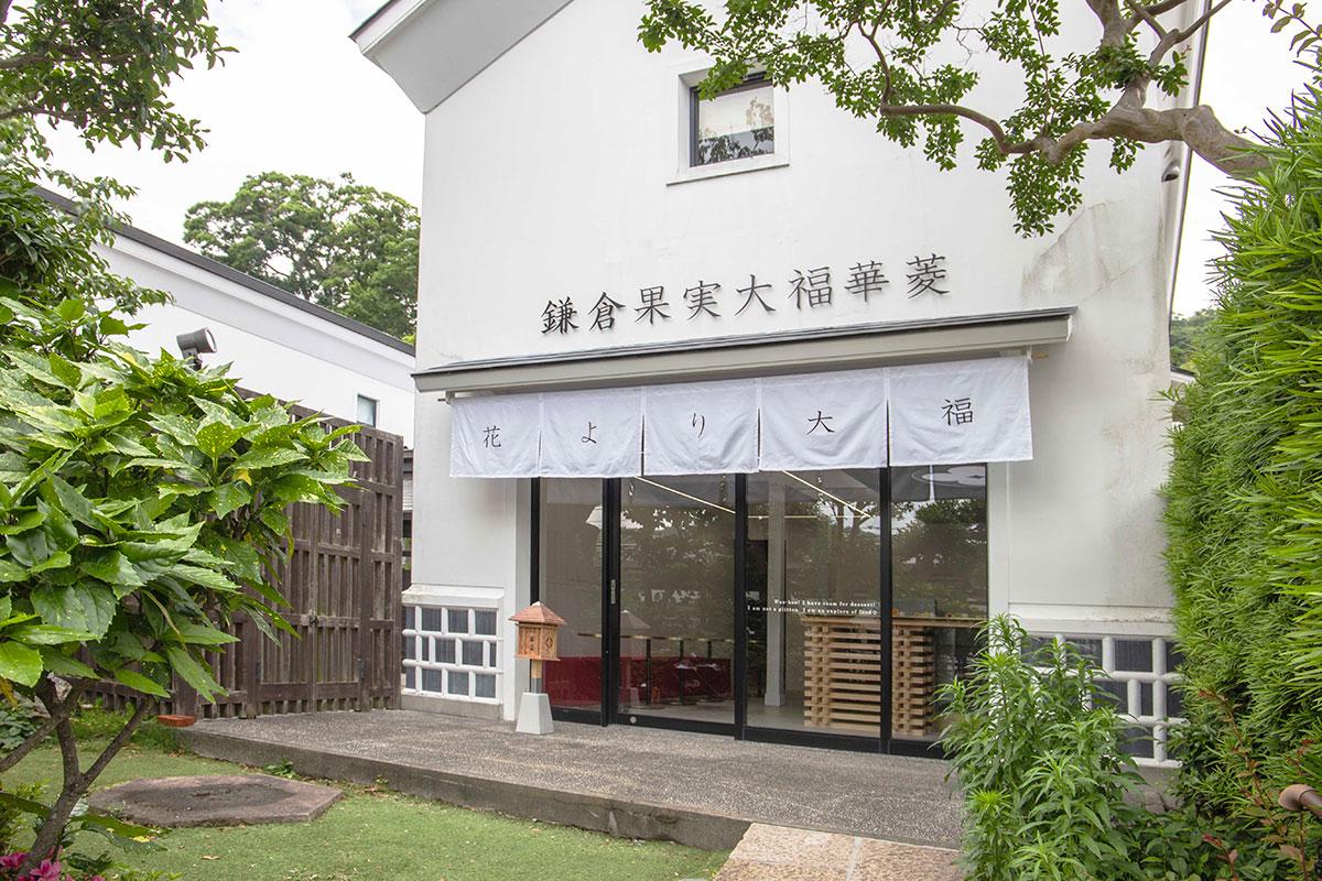華菱 鎌倉本店