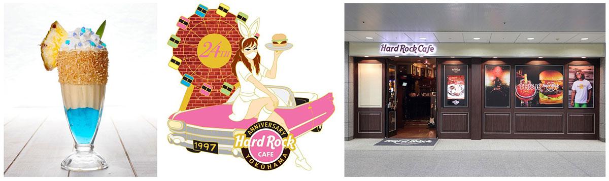 ハードロックカフェ横浜店、24周年記念でスペシャルシェイクとピンバッジ販売!