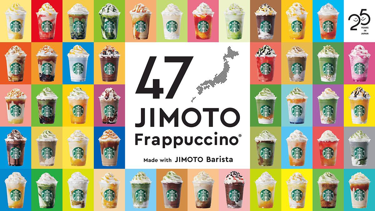 スタバに都道府県別「47JIMOTOフラペチーノ」登場!神奈川県はサマーブルークリーム