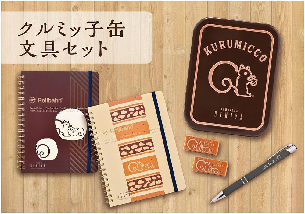 クルミッ子缶文具セット
